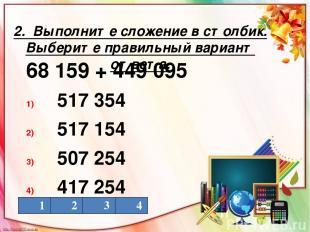 2. Выполните сложение в столбик. Выберите правильный вариант ответа. 68 159 + 44