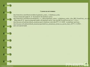 Ссылки на источники: http://metodisty.ru/m/files/view/tehnologicheskii_priem_-vo