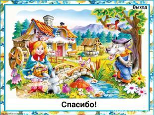 Интернет-ресурсы: Автор шаблона презентации: Фокина Лидия Петровна, учитель нача