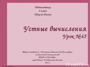 Математика 2 класс Школа России Устные вычисления Урок № 65 Автор-составитель :