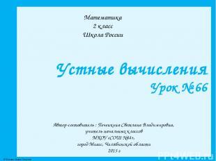 Математика 2 класс Школа России Устные вычисления Урок № 66 Автор-составитель :