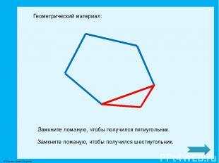 Геометрический материал: Замкните ломаную, чтобы получился пятиугольник. Замкнит