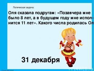 Логическая задача: Оля сказала подругам: «Позавчера мне было 8 лет, а в будущем