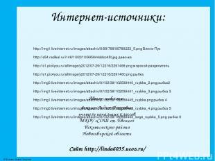 Интернет-источники: http://img1.liveinternet.ru/images/attach/c/8/99/788/9978822