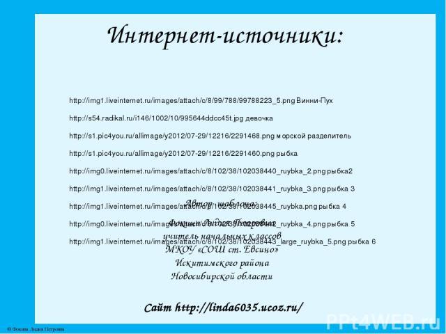 Интернет-источники: http://img1.liveinternet.ru/images/attach/c/8/99/788/99788223_5.png Винни-Пух http://s54.radikal.ru/i146/1002/10/995644ddcc45t.jpg девочка http://s1.pic4you.ru/allimage/y2012/07-29/12216/2291468.png морской разделитель http://s1.…