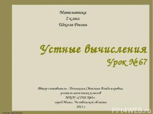 Математика 2 класс Школа России Устные вычисления Урок № 67 Автор-составитель :