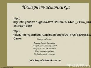 Интернет-источники: http://img-fotki.yandex.ru/get/5412/102699435.44e/0_74f64_6b