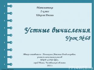 Математика 2 класс Школа России Устные вычисления Урок № 68 Автор-составитель :