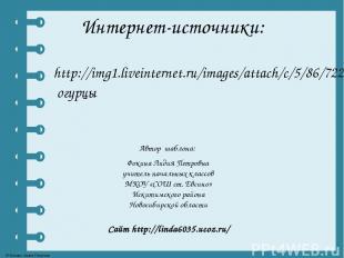 Интернет-источники: http://img1.liveinternet.ru/images/attach/c/5/86/722/8672298