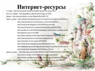 Интернет-ресурсы 1 слайд - http://dreamworlds.ru/kartinki/20486-skazochnye-doma.