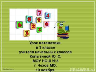 http://aida.ucoz.ru Урок математики в 3 классе учителя начальных классов Копытин
