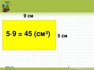 9 см 5 см 5·9 = 45 (см²)