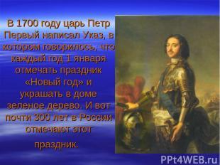 В 1700 году царь Петр Первый написал Указ, в котором говорилось, что каждый год