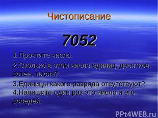 Чистописание 7052 1.Прочтите число. 2.Сколько в этом числе единиц, десятков, сот