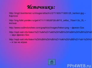 Источники: http://img0.liveinternet.ru/images/attach/c/2/71/935/71935125_karlson