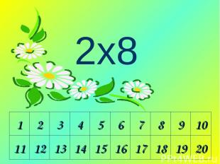 1 2 3 4 5 6 7 8 9 10 2х8 11 12 13 14 15 16 17 18 19 20
