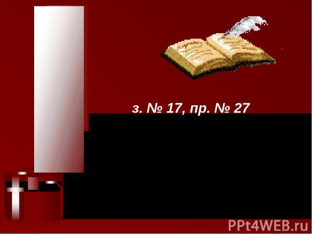 з. № 17, пр. № 27