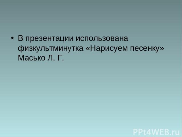 В презентации использована физкультминутка «Нарисуем песенку» Масько Л. Г.