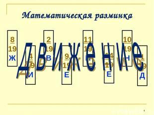 * Математическая разминка 8 19 Ж 4 19 И 2 19 В 9 19 Е 11 19 И 14 19 Е 10 19 Н 1