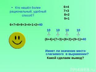 Кто нашёл более рациональный, удобный способ? 6+7+8+9+3+4+1+2=40 6+4 7+3 8+2 9+1