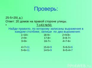 Проверь: 25-5=20( д.) Ответ: 20 домов на правой стороне улицы. Т.с43.№50. Найди