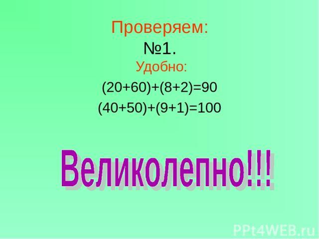 Проверяем: №1. Удобно: (20+60)+(8+2)=90 (40+50)+(9+1)=100