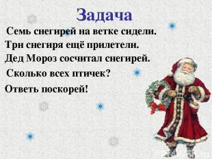 Задача Дед Мороз сосчитал снегирей. Ответь поскорей! Семь снегирей на ветке сиде