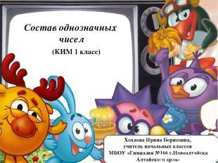 (КИМ 1 класс) Хохлова Ирина Борисовна, учитель начальных классов МБОУ «Гимназия