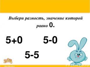 Выбери разность, значение которой равно 0. 5+0 5-0 5-5