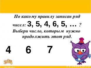 По какому правилу записан ряд чисел: 3, 5, 4, 6, 5, … ? Выбери число, которым ну