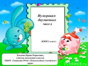 Хохлова Ирина Борисовна, учитель начальных классов МБОУ «Гимназия №166 г.Новоалт