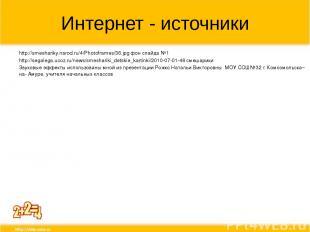 Интернет - источники http://smeshariky.narod.ru/4/Photoframes/36.jpg фон слайда