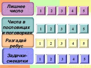 1 2 3 1 4 5 2 3 4 5 1 2 3 4 5 1 2 3 4 5 Лишнее число Числа в пословицах и погово