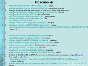 Источники Шаблон презентации Александровой З.В., учителя физики и информатики ht