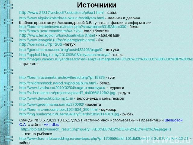 Источники Шаблон презентации Александровой З.В., учителя физики и информатики http://www.26317lvschooll7.edusite.ru/p6aa1.html - сова http://kpoxa.ucoz.com/forum/43-776-1 ёж с яблоками http://www.lenagold.ru/fon/clipart/g/grib2.html - ёж http://www.…