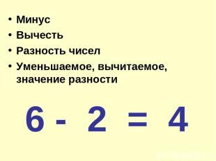 Минус Вычесть Разность чисел Уменьшаемое, вычитаемое, значение разности 6 - 2 =