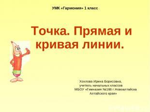 УМК «Гармония» 1 класс Точка. Прямая и кривая линии. Хохлова Ирина Борисовна, уч