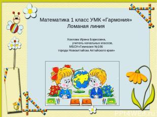 Математика 1 класс УМК «Гармония» Ломаная линия Хохлова Ирина Борисовна, учитель