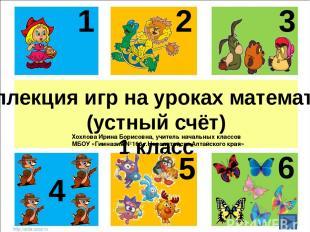 1 2 3 5 6 4 Коллекция игр на уроках математики (устный счёт) 1 класс Хохлова Ири