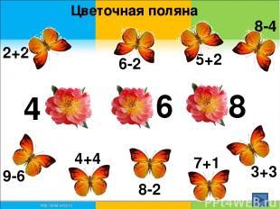 2+2 6-2 5+2 8-4 9-6 4+4 8-2 7+1 3+3 6 4 8 Цветочная поляна