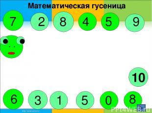 Математическая гусеница 7 2 8 4 5 9 8 0 5 1 3 6 10
