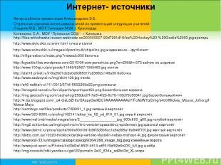 Интернет- источники http://www.alviv.okis.ru/anim.html тучка и капли http://www.