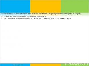 http://edu.kubannet.ru/dlrstore/f5add7a9-90c1-4624-888f-81d243feb8b8/Images/4.jp