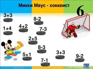 Микки Маус - хоккеист 6 3+3 1+4 4+2 8-2 7-3 2+5 8-3 5+1 7-1 3+3 9-2