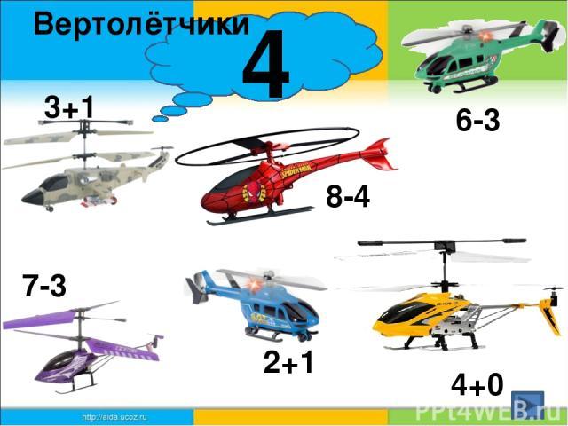 4 3+1 7-3 8-4 2+1 6-3 4+0 Вертолётчики
