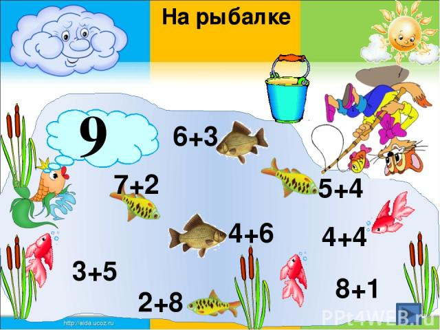 9 3+5 4+6 7+2 6+3 2+8 5+4 8+1 4+4 На рыбалке