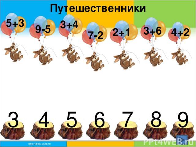 4 5 6 7 8 5+3 3+4 2+1 4+2 9 3 9-5 7-2 3+6 Путешественники