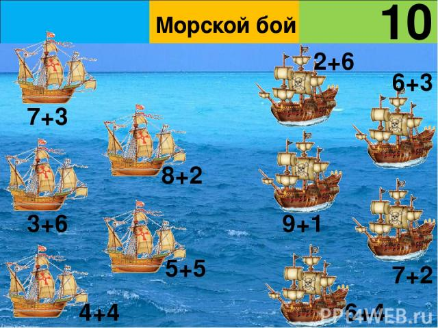 Морской бой 10 7+3 8+2 3+6 5+5 4+4 6+4 7+2 9+1 2+6 6+3