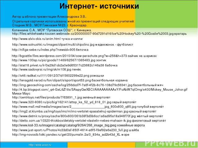 Интернет- источники http://www.alviv.okis.ru/anim.html тучка и капли http://www.solnushki.ru/images/clipart/multi/chipolino.jpg медвежонок - футболист http://nifiga-sebe.ru/index.php?newsid=905 белочка http://bgcattle.files.wordpress.com/2010/04/cow…