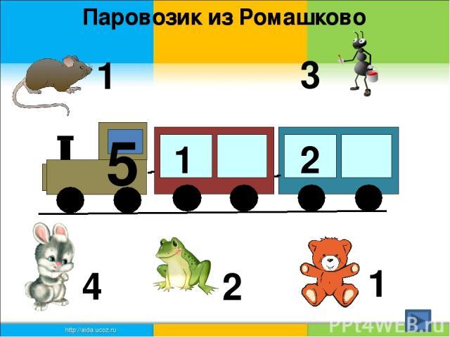 5 1 2 3 1 1 2 4 Паровозик из Ромашково